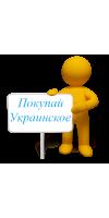 Товары Украинского производства
