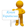 Товари Українського виробництва