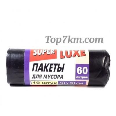 Пакет для сміття 60л/60x80см/10 шт. Super Luxe
